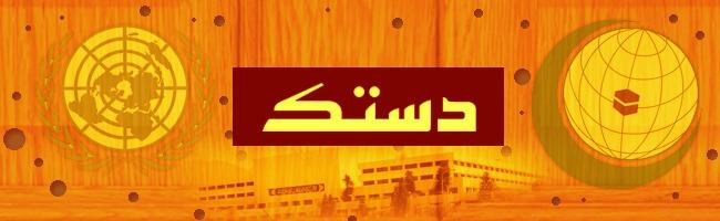 دستک : تحریکِ آزادی کشمیر ؛ ناقابل تسخیر جدوجہد