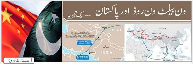 ون بیلٹ ون روڈ اور پاکستان : ایک تجزیہ