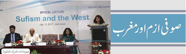 صوفی ازم اور مغرب