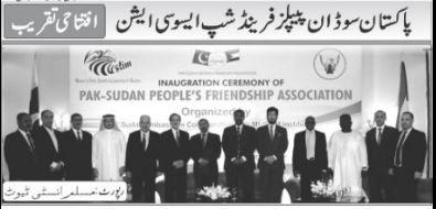 پاکستان سوڈان فرینڈشپ