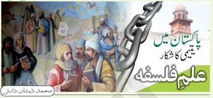 پاکستان میں یتیمی کا شکار علمِ فلسفہ