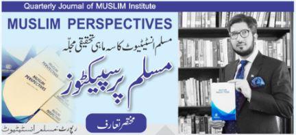 مسلم انسٹیٹیوٹ کا سہ ماہی تحقیقی مجلہ (مسلم پرسپیکٹوز)