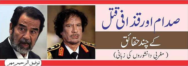 صدام اور قذافی قتل کے چند حقائق