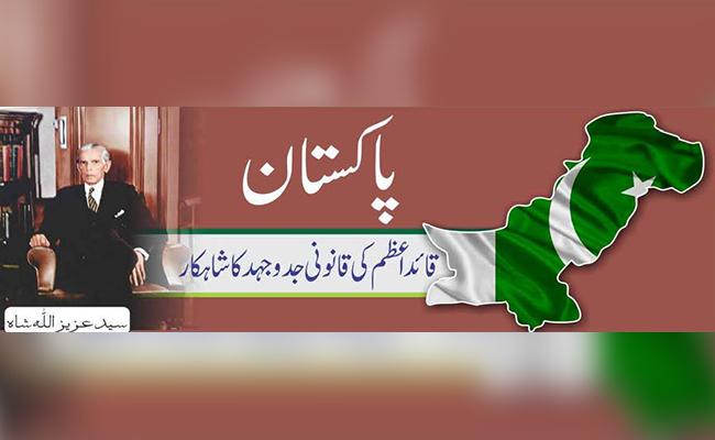 پاکستان : قائداعظم کی قانونی جدوجہد کا شاہکار