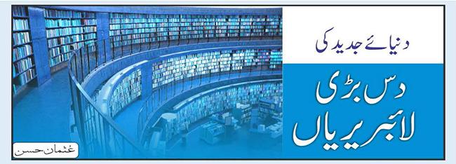 دنیائے جدید کی دس بڑی لائبریریاں