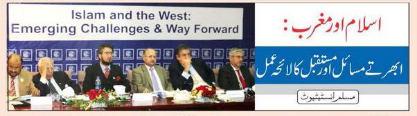 اسلام اور مغرب : اُبھرتے مسائل اور مستقبل کا لائحہ عمل