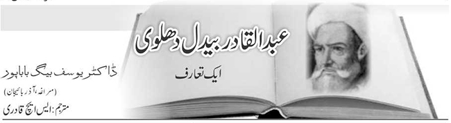 عبدالقادر بیدل دہلوی (ایک تعارف)
