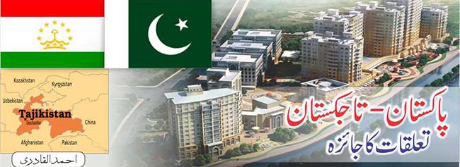 پاکستان - تاجکستان تعلقات کا جائزہ