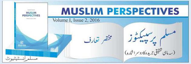 مسلم پرسپیکٹوز ( سہ ماہی تحقیقی جریدہ کا دوسرا شمارہ) : مختصر تعارف