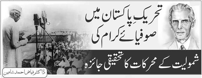 تحریکِ پاکستان میں صوفیائے کرام کی شمولیت کے محرکات کا تحقیقی جائزہ