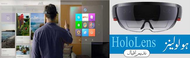 ہولولینز HoloLens