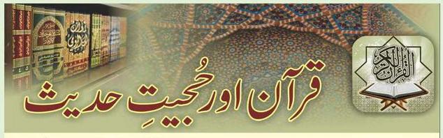 قرآن اور حجیتِ حدیث