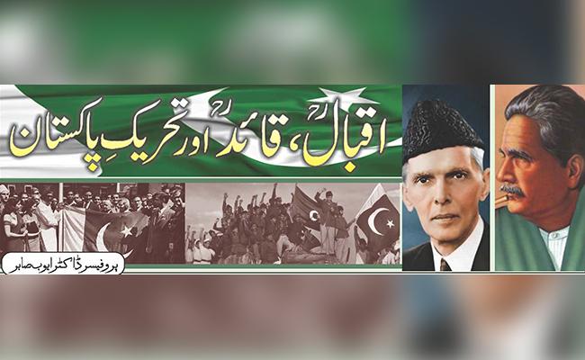 اقبالؒ ، قائدؒ اور تحریکِ پاکستان
