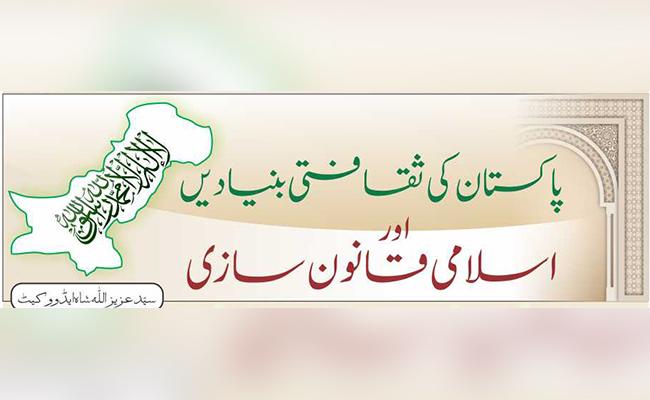 پاکستان کی ثقافتی بنیادیں اور اسلامی قانون سازی