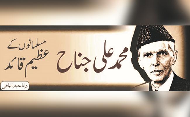 محمدعلی جناح مسلمانوں کے عظیم قائد