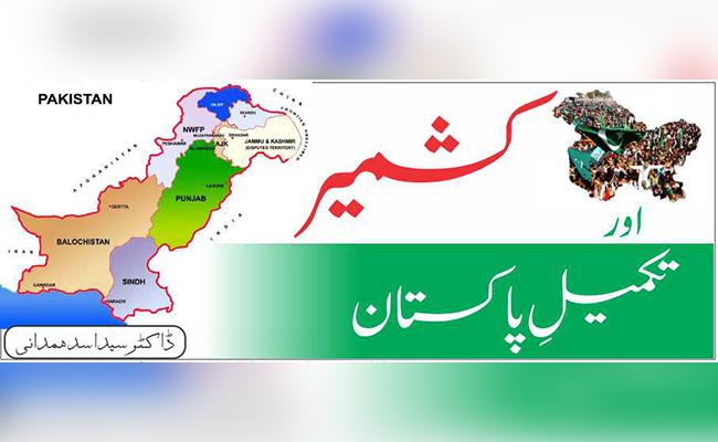 کشمیر اور تکمیلِ پاکستان