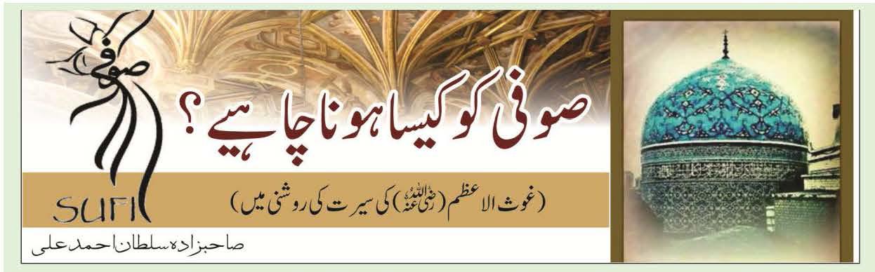صوفی کو کیسا ہونا چاہیے؟ (غوث الاعظم (رض)کی سیرت کی روشنی میں)
