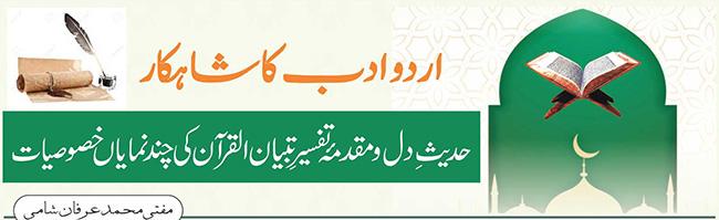 حدیث دل و مقدمہ تفسیر تبیان القرآن کی چند نمایاں خصوصیات