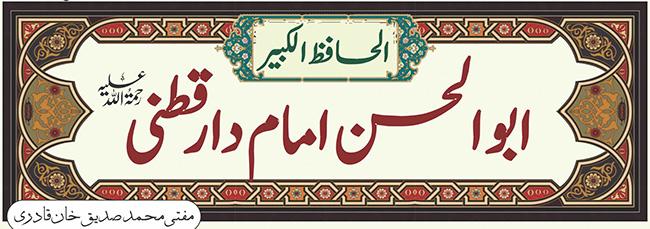 الحافظ الکبیر ابوالحسن امام دار قطنیؒ