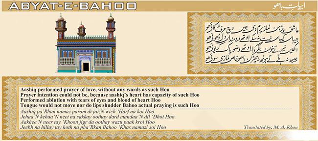 ابیات باھوؒ : عاشق پڑہن نماز پرم دی جیں وچ حرف نہ کائی ھو