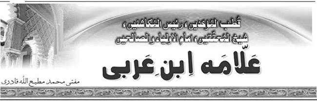 علامہ ابن عربی