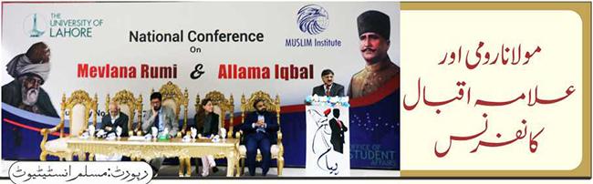 مولانارومی اور علامہ اقبال کانفرنس