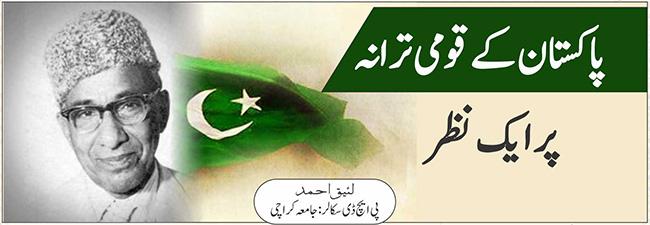 پاکستان کے قومی ترانہ پر عمیق نظر