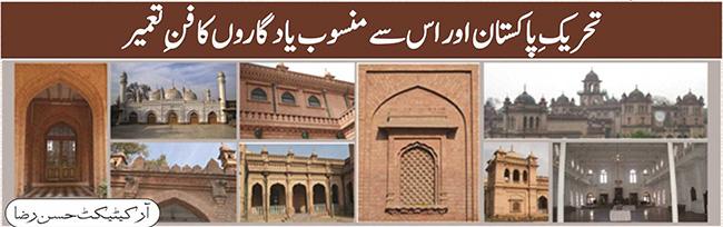 تحریکِ پاکستان اور اس سے منسوب یادگاروں کا فنِ تعمیر
