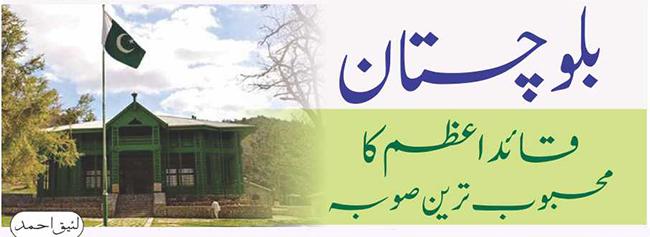 بلوچستان قائداعظم کا محبوب ترین صوبہ
