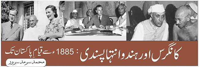 کانگرس اور ہندو انتہاپسندی: 1885 سے قیامِ پاکستان تک