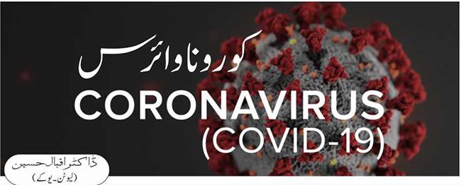 کوروناوائرس