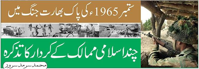 ستمبر1965ء کی پاک بھارت جنگ میں چند اسلامی ممالک کے کردار کا تذکرہ
