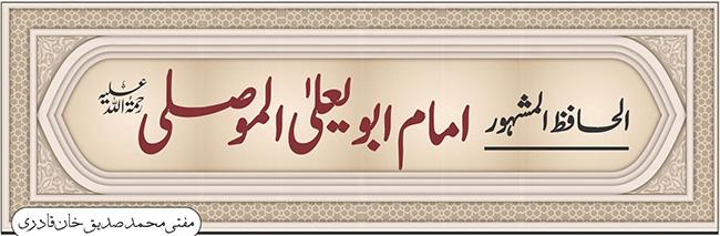 الحافظ المشہورامام ابویعلیٰ الموصلیؒ