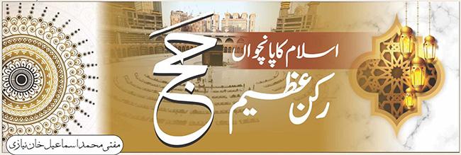 اسلام کا پانچواں رُکن عظیم