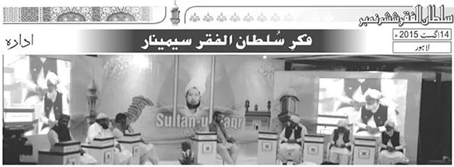 فکرِ سُلطان الفقر سیمینار (۱۴ اگست لاہور)