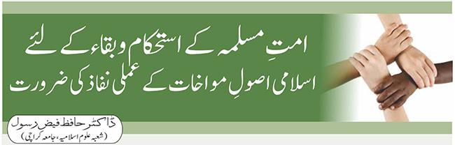 امتِ مسلمہ کے استحکام و بقاء کے لئے اسلامی اصولِ مواخات کے عملی نفاذ کی ضرورت