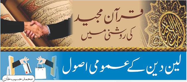 قرآن مجید کی روشنی میں لین دین کے عمومی اصول