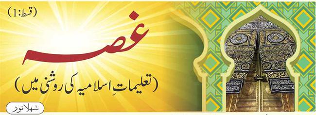 غصہ (تعلیماتِ اسلامیہ کی روشنی میں)