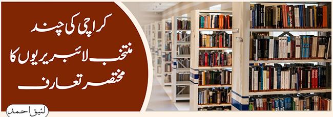 کراچی کی چند منتخب لائبریریوں کا مختصر تعارف