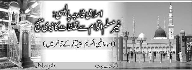 اسلامی خارجہ پالیسی: مسلم و غیر مسلم اقوام سے تعلقات کا نبوی منہج(اسماء النبی الکریم  ﷺ کے تناظر میں)