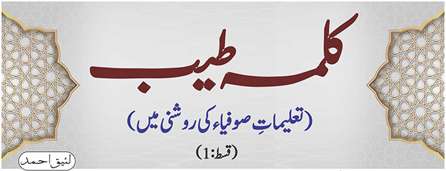 کلمہ طیب : تعلیمات ِ صوفیا کی روشنی میں (قسط1)