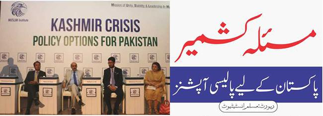 مسئلہِ کشمیر پاکستان کے لیے پالیسی آپشنز