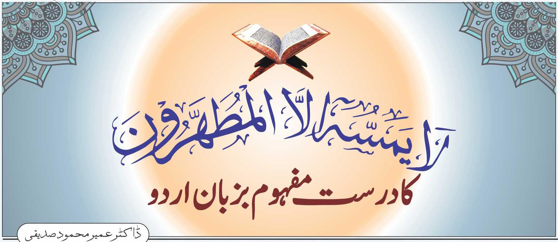 لایمسہ الا المطھرون کا درست مفہوم بزبان اردو