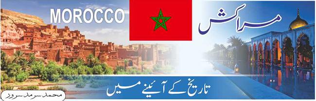 مراکش تاریخ کے آئینےمیں MOROCCO