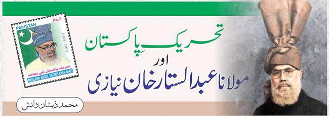 تحریکِ پاکستان اور مولاناعبدالستارخان نیازی