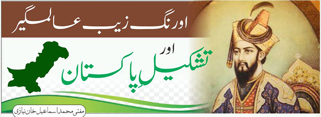 اورنگ زیب عالمگیراورتشکیلِ پاکستان