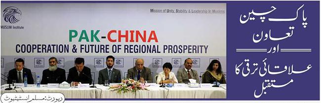 پاک چین تعاون اور علاقائی ترقی کا مستقبل