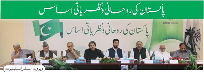 پاکستان کی روحانی ونظریاتی اساس