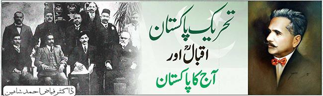 تحریکِ پاکستان ، اقبالؒ اور آج کا پاکستان