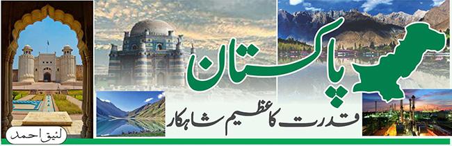 پاکستان قدرت کا عظیم شاہکار